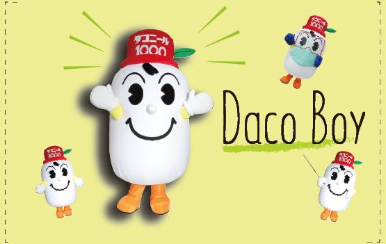 daco_boy