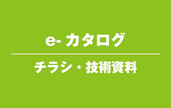 e-カタログ・ちらし