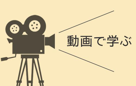 動画で学ぶ