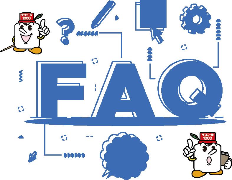 ダコニール倶楽部FAQ